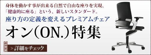 オン(ON.)
