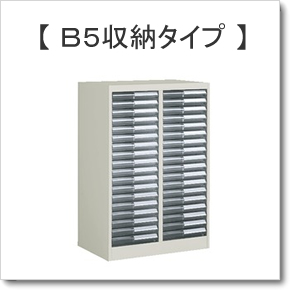 B5サイズ収納