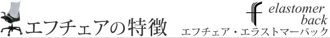 〜 f 〜 エフチェア・エラストマーバックの特徴