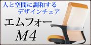 空間と人に調和するデザインチェア・M4(エムフォー)