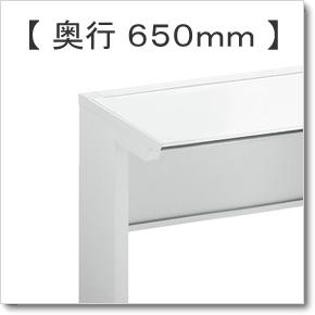 奥行【650mm】