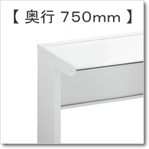 奥行【750mm】