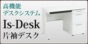ISデスク・片袖デスク