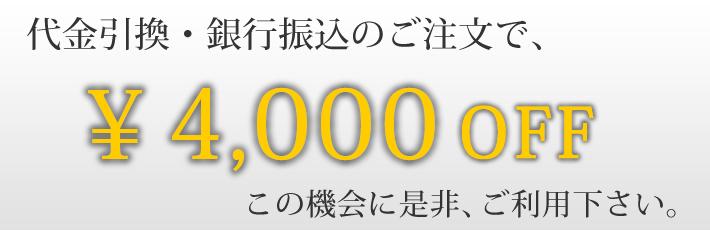 ¥4,000円オフ