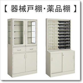 器械戸棚&薬品棚
