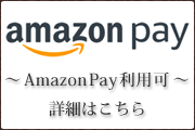Amazonアカウントを利用した「ご注文手順」