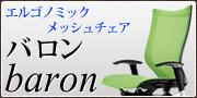 エルゴノミックメッシュチェア・バロン