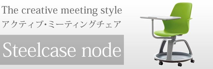 Steelcase node(ノード)