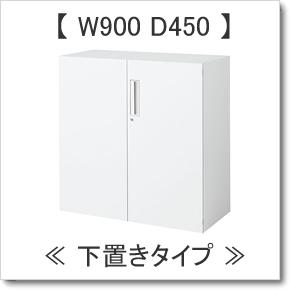 W900 D450 下置きユニット