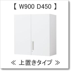 W900 D450 上置きユニット