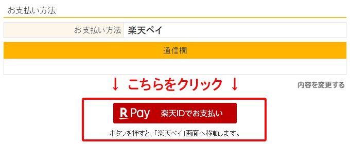 お支払方法ご選択