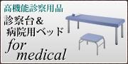診察台&病院用簡易ベッド