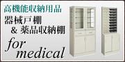 器械戸棚&薬品収納棚