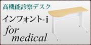 コクヨ・インフォント-i