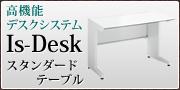 ISデスク・スタンダードテーブル
