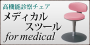 コクヨ・メディカルスツール