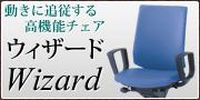高機能オフィスチェア・ウィザード