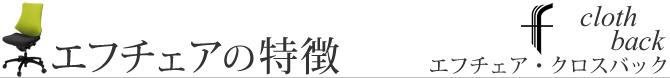 〜 f 〜 エフチェア・クロスバックの特徴