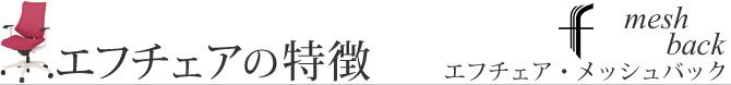 〜 f 〜 エフチェア・メッシュバックの特徴