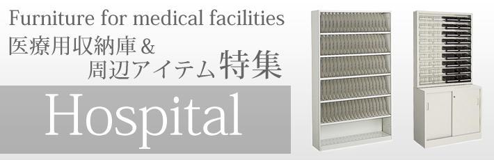 医療用収納庫&周辺アイテム