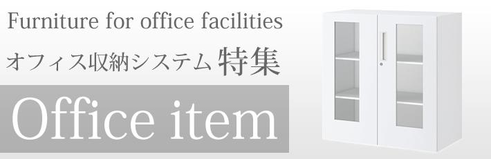 オフィス・収納システム特集