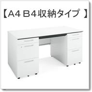 A4&B4収納タイプ