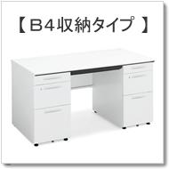 B4収納タイプ