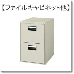 ファイルキャビネット・他