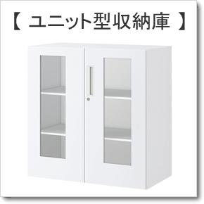 ユニット型収納庫