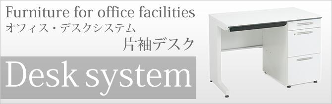 ISデスクシステム・片袖デスク