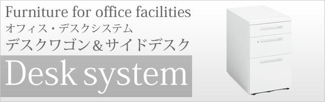 ISデスクシステム・サイドデスク